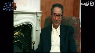 Abolhassan Bani Sadr - Kheshte Kham - گفتگوی حسین دهباشی با سید ابوالحسن بنی صدر